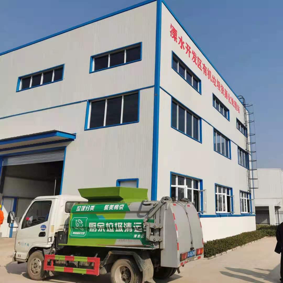 南京溧水区经济开发区16t/d有机垃圾资源化处理站
